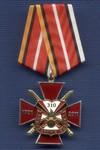 Знак «310 лет инженерным войскам России», №3