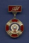 Знак «75 лет Правительственной связи России»
