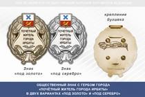 Общественный знак «Почётный житель города Ирбиты Свердловской области»
