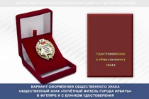Купить бланк удостоверения Общественный знак «Почётный житель города Ирбиты Свердловской области»