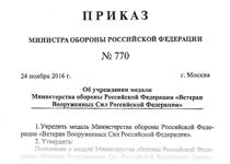 Медаль МО РФ «Ветеран вооруженных сил России» с бланком удостоверения