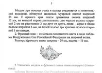 Удостоверение к награде Медаль МО РФ «Ветеран вооруженных сил России» с бланком удостоверения