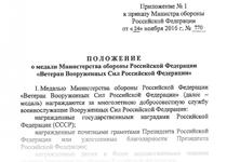 Купить бланк удостоверения Фрачный знак МО РФ «Ветеран Вооруженных Сил  Российской Федерации»