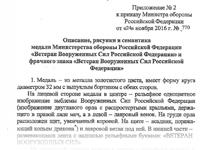 Удостоверение к награде Фрачный знак МО РФ «Ветеран Вооруженных Сил  Российской Федерации»
