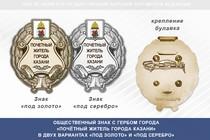 Общественный знак «Почётный житель города Казани Республики Татарстан»