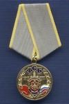 Медаль «90 лет ФСБ России. За заслуги»