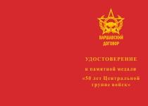 Купить бланк удостоверения Медаль «50 лет Центральной группе войск» с бланком удостоверения