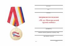 Удостоверение к награде Медаль «50 лет Центральной группе войск» с бланком удостоверения