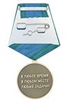 Удостоверение к награде Медаль «55 лет 2 отдельной бригаде специального назначения (ОБрСпН)»