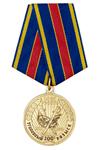 Медаль «100 лет Уголовному розыску МВД России» с бланком удостоверения