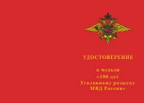 Купить бланк удостоверения Медаль «100 лет Уголовному розыску МВД России» с бланком удостоверения
