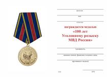 Удостоверение к награде Медаль «100 лет Уголовному розыску МВД России» с бланком удостоверения