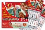 Календарь квартальный «100 лет Ленинскому комсомолу» на 2018 год