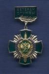 Знак «Ветеран службы собственной безопасности ФТС России»