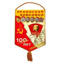 Вымпел «100 лет ВЛКСМ»