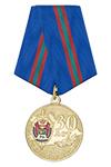 Медаль «30 лет группе разведки» УФСБ по Курганской области