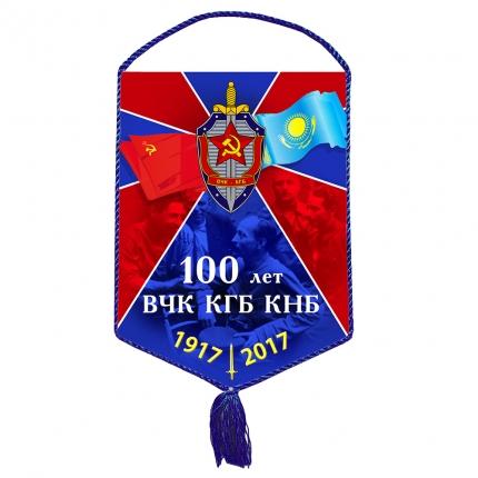 Вымпел «100 лет ВЧК-КГБ-КНБ» (Казахстан)