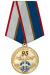 Медаль «95 лет Гражданской Авиации России» с бланком удостоверения