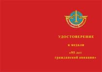 Купить бланк удостоверения Медаль «95 лет Гражданской Авиации России» с бланком удостоверения
