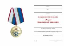 Удостоверение к награде Медаль «95 лет Гражданской Авиации России» с бланком удостоверения