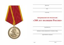 Удостоверение к награде Медаль «300 лет полиции России» с бланком удостоверения