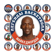 Коллекция монет «Легенды Баскетбола» (72 шт.)
