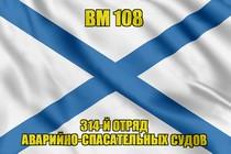 Андреевский флаг ВМ 108