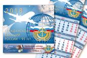 Календарь квартальный «95 лет гражданской авиации России» на 2018 г.