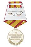 Удостоверение к награде Медаль «Летчик - космонавт Николаев А.Г.» с бланком удостоверения