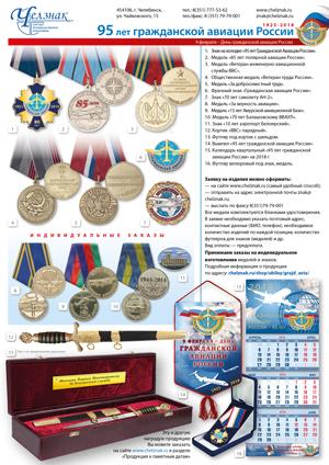 95 лет гражданской авиации России