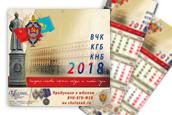 Календарь квартальный «100 лет ВЧК-КГБ-КНБ» на 2018 г.