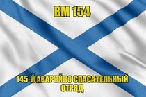 Андреевский флаг ВМ 154