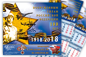 Календарь квартальный «100 лет ВС Российской Федерации» на 2018 год