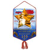 Вымпел «100 лет ВС Российской Федерации»