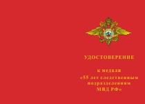 Купить бланк удостоверения Медаль «55 лет следственным подразделениям МВД РФ» с бланком удостоверения