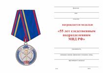 Удостоверение к награде Медаль «55 лет следственным подразделениям МВД РФ» с бланком удостоверения