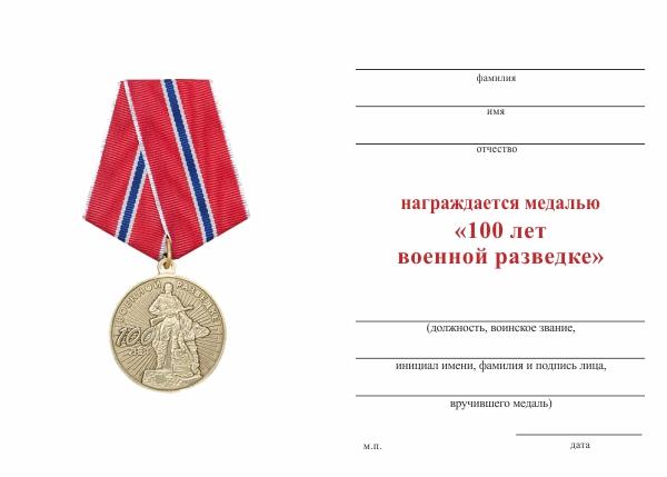 2ee55e4227a6 Медаль «100 лет военной разведке»   Купить, цена