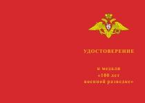 Купить бланк удостоверения Медаль «100 лет военной разведке» с бланком удостоверения