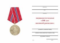 Удостоверение к награде Медаль «100 лет военной разведке» с бланком удостоверения