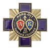 Нагрудный знак «Памяти Норд-Ост. 15 лет»