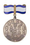 Медаль «Дом Романовых (House of Romanov)»