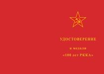 Медаль «100 лет РККА» d 34 мм с бланком удостоверения