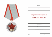 Купить бланк удостоверения Медаль «100 лет РККА» d 34 мм с бланком удостоверения