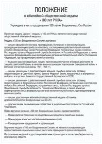 Удостоверение к награде Медаль «100 лет РККА» d 34 мм с бланком удостоверения