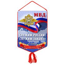 Вымпел «День МВД России»