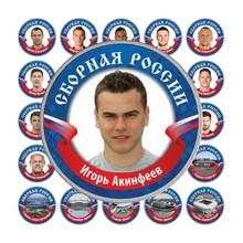 Коллекция монет «Сборная России по футболу 2018» (43 шт.)