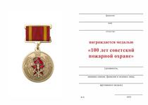 Купить бланк удостоверения Медаль «100 лет советской пожарной охране» на четырехугольной колодке с бланком удостоверения