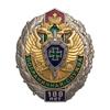 Знак «100 лет Пограничной службе ФСБ» с бланком удостоверения