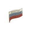 Знак «Депутат городской Думы»