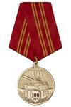 Медаль «100 лет Ташкентскому высшему танковому командному училищу им. Рыбалко» с удостоверением
